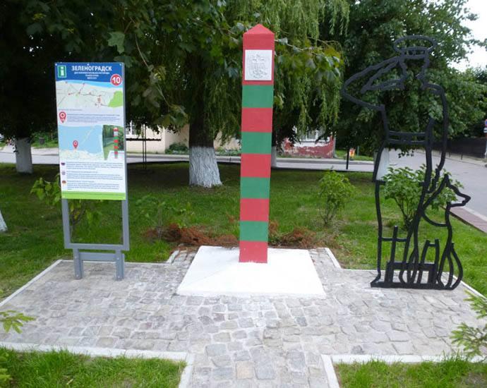 Сквер «Пограничный»